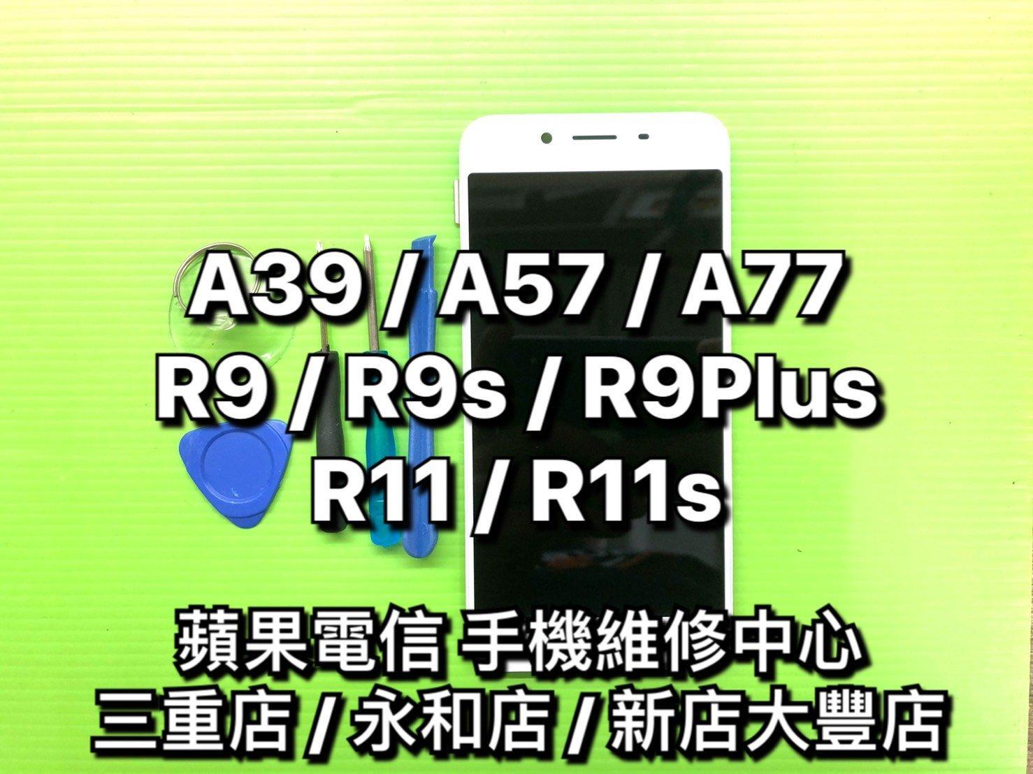【現場維修】OPPO A39 A57 A77 R9 R9plus R9S R9Splus R11 R11S 液晶螢幕