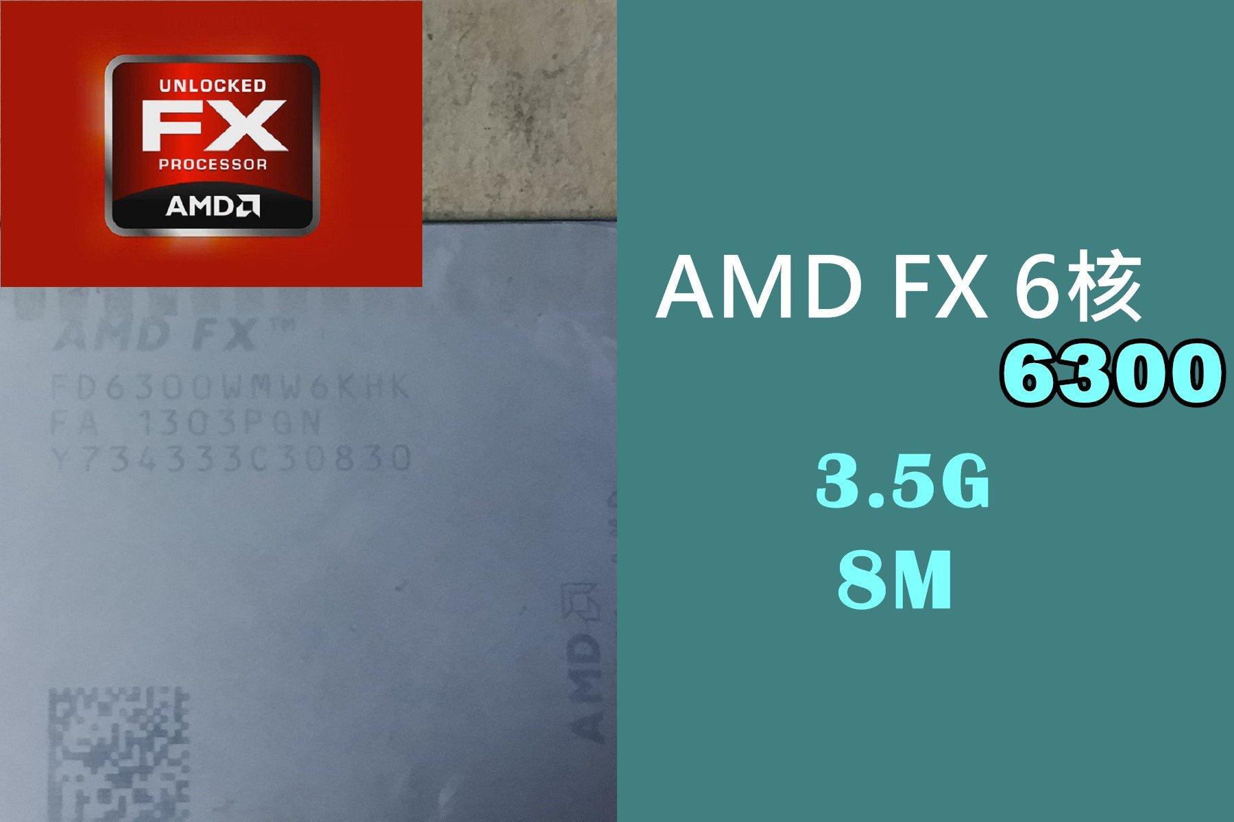 【 大胖電腦 】AMD FX-6300 CPU 六核心 處理器/AM3+/8M 3.5G/良品保固30天 直購價600元
