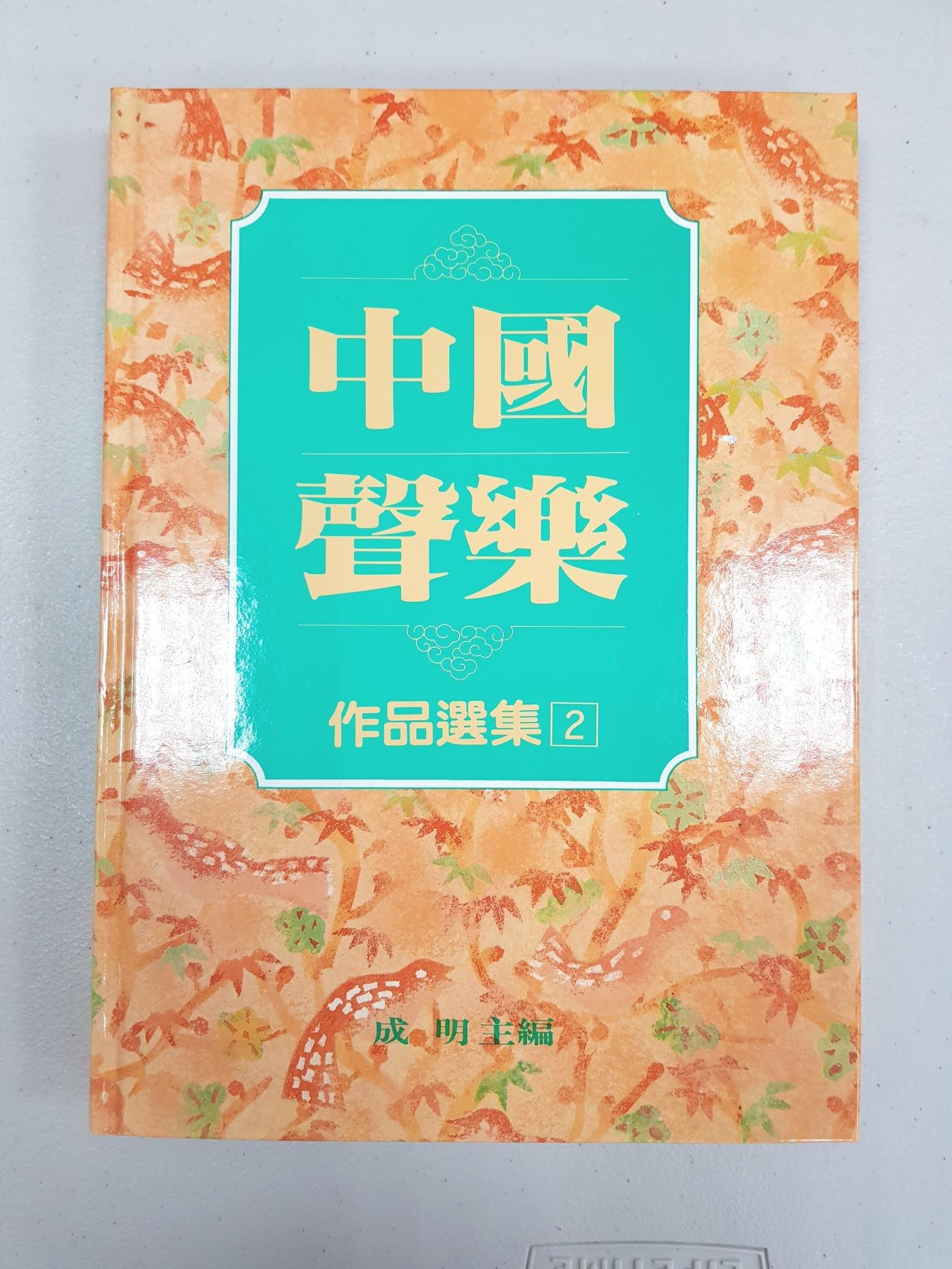 中國聲樂 作品選集二 精裝版,名聲樂家 成明絕版力作!99新收藏品,原定價600元,敬請把握