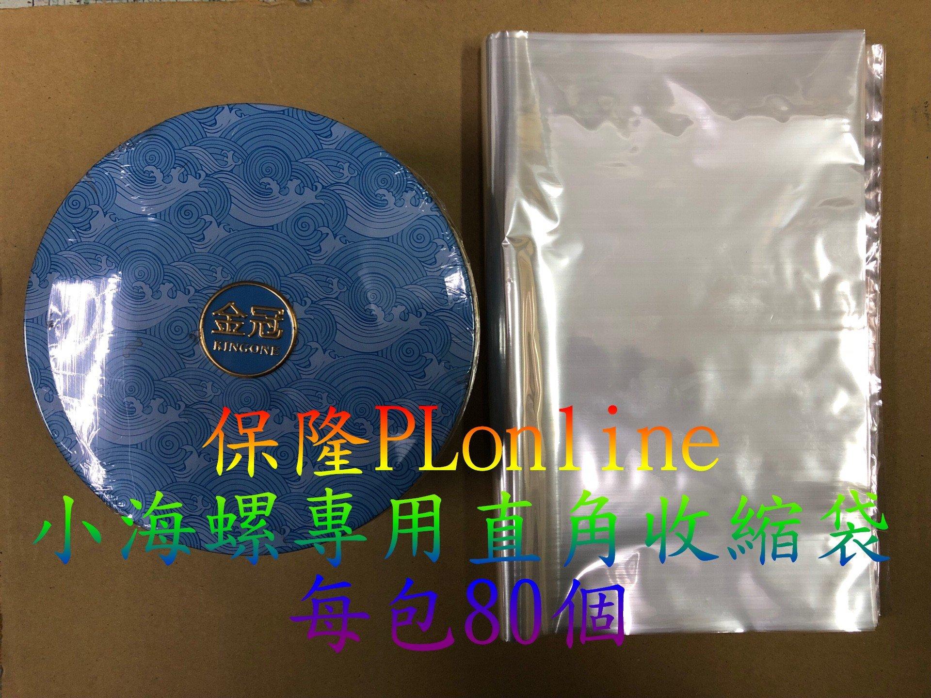 【彰化保隆】金冠 小海螺 K88專用直角收縮袋/娃娃機/藍芽音箱/熱縮膜/2025/V88/2088/魔石(每包80個)