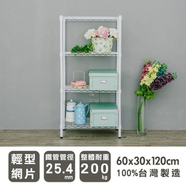[小寶 舖]【免 】60x30x120公分四層烤漆白鐵架 收納架 置物架 SY12244120LWH-35
