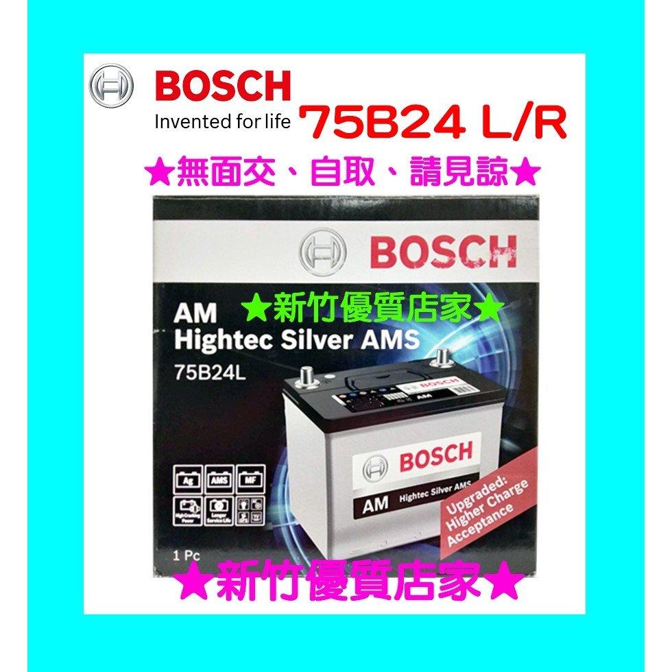 BOSCH 進口銀合金 電瓶 75B24L 75B24LS 直購價 免加水 轎車 汽車電池 電瓶 豐田 本田 三菱