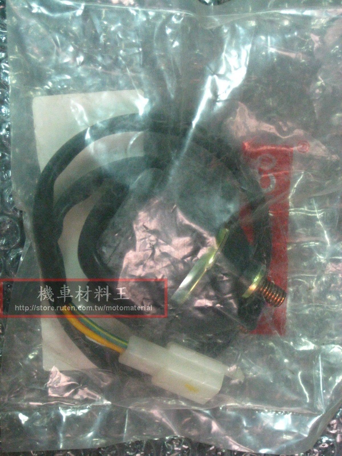 《機車材料王》光陽原廠 啟動開關組 啟動繼電器 35850-GFY6-901 [GP VP 豪邁 奔騰 G3 G4]