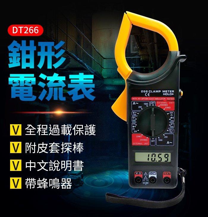 【傻瓜 】(DT266)鉗形電流表 鉗夾式三用電表 萬用電表 勾表鉤錶鈎表 交直流電錶帶蜂鳴 板橋