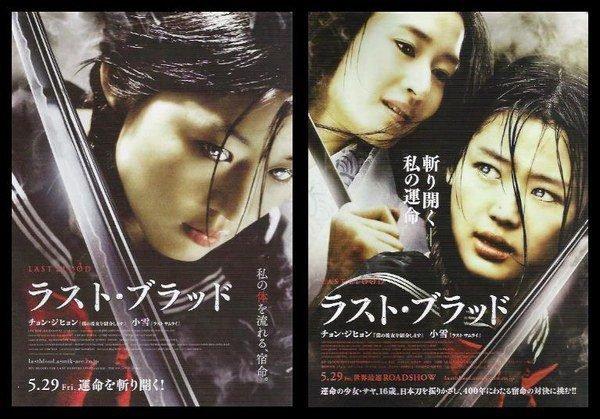 X~ 映畫[血戰:最後的吸血鬼]全智賢.小雪.艾莉森米勒- 電影宣傳小海報 A B兩版 共兩張~JC059