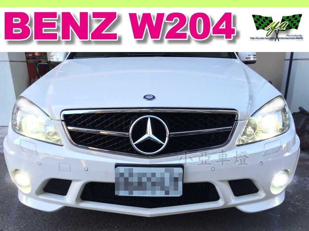 小亞車燈*BENZ 賓士 W204 C300 C200 08 09 10 C63 AMG 前保桿 含霧燈 前大包
