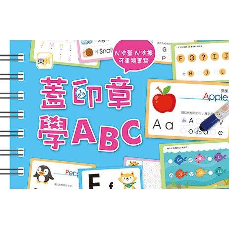 [小文的家] 東雨 【掌上型益智學習書】蓋印章學ABC(附2枝印章筆)