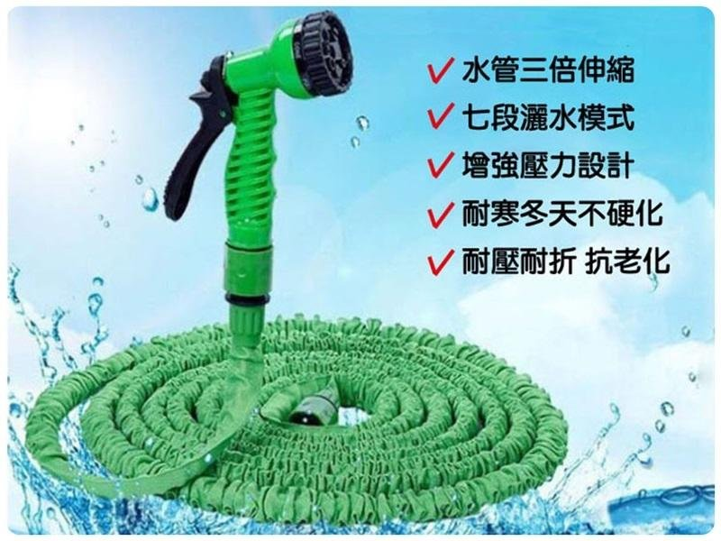 【25FT伸縮噴水槍】2.5公尺 通水7.5公尺伸縮水管水槍套組 洗車 澆花 七種出水噴頭灑水模式 聖傑