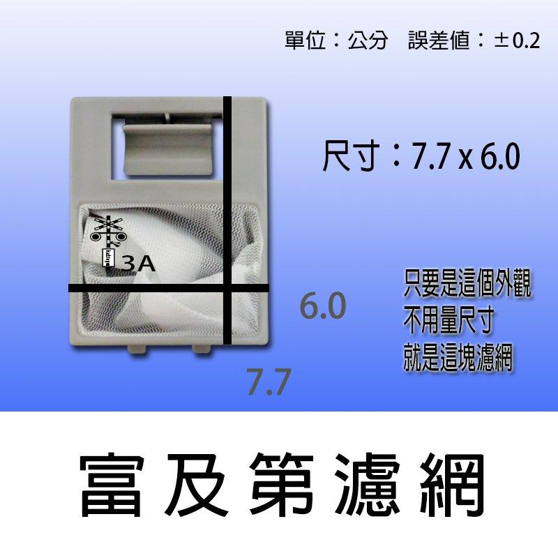 【兩個免 】 富及第洗衣機過濾網 FAW-0601S FAW-0752M FAW-0701S FAW-0651S