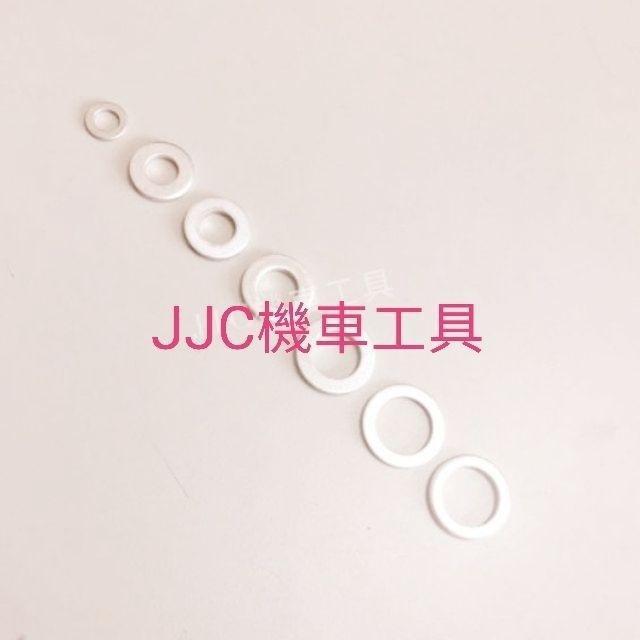 JJC機車工具 加厚型2mm 機油螺絲 齒輪油螺絲 鋁墊片 內徑8mm 現貨供應
