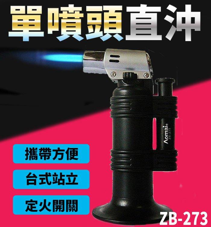 【傻瓜 】(ZB-273)單噴頭直沖打火機 高溫焊槍 氣焊槍焊接 噴燈 檢測黃金 烘焙 露營 雪茄 維修