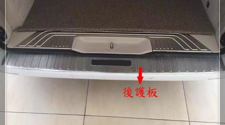 ~歐力車飾~賓士 BENZ W447 VITO V250d 後護板 V250 後護板 V250 後防刮板 後踏板 不鏽鋼