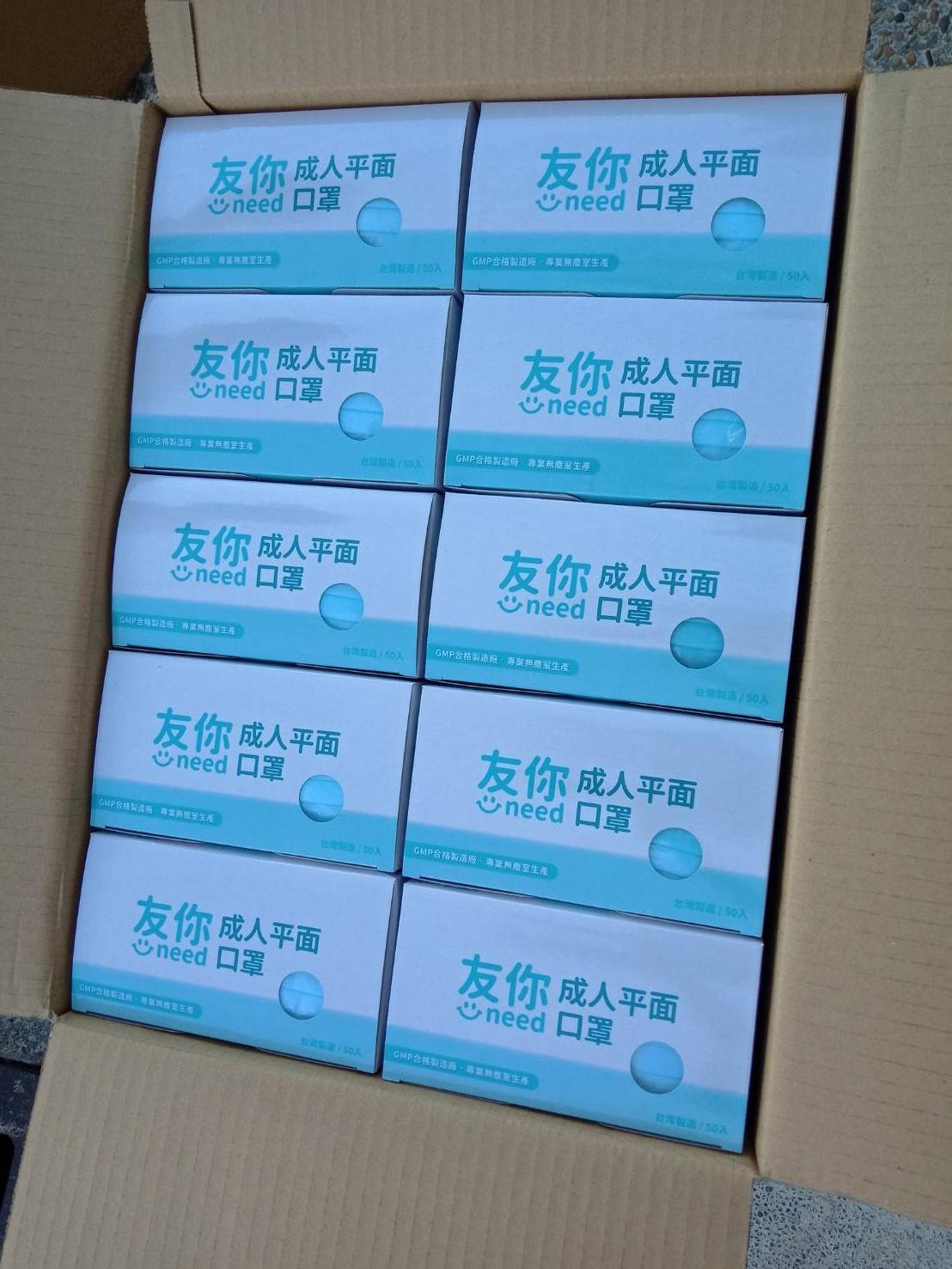 台灣製造康匠友你口罩 3D  平面 成人 兒童 幼幼 口罩 50入/盒裝