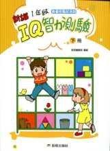 [前程]智能測驗【 新編】1年級 IQ智力測驗 下冊