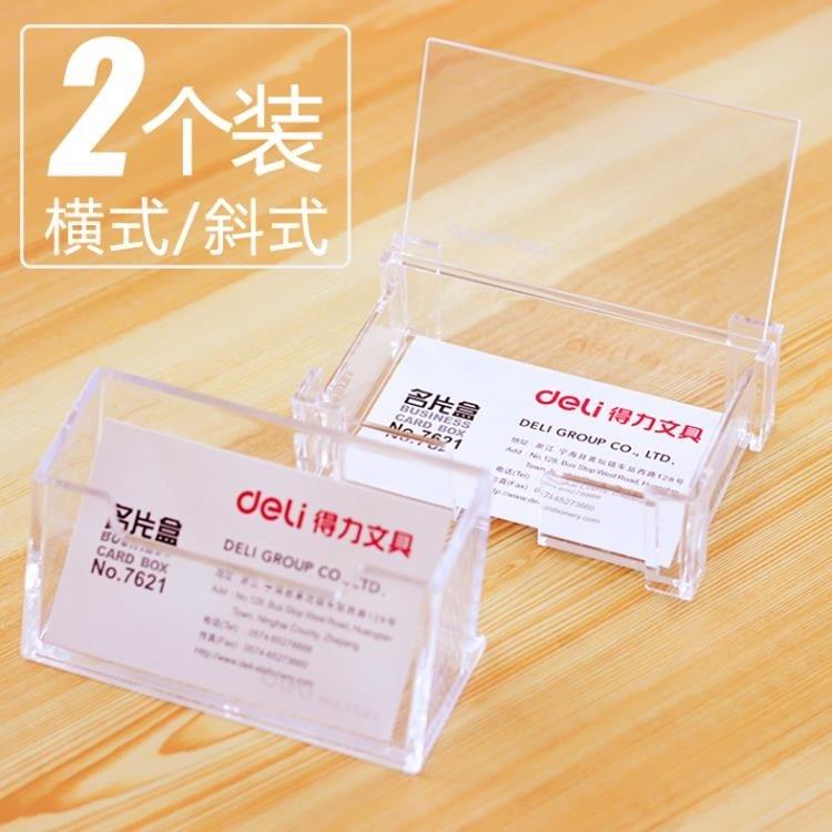 名片座桌面商務車載前臺名片盒透明塑料辦公收納裝放名片架子名片盒子塑料卡片架大容量