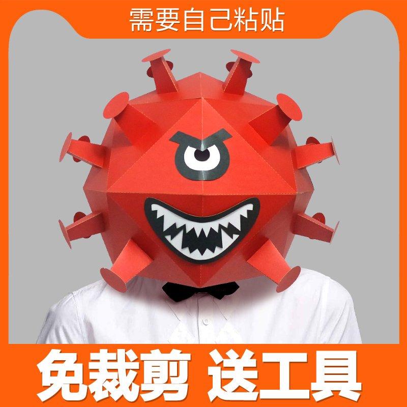 面具冠狀病毒搞怪惡搞沙雕恐怖紙模頭套全臉面具瘟疫防疫表演出道具男神奇悠悠| Yahoo奇摩拍賣