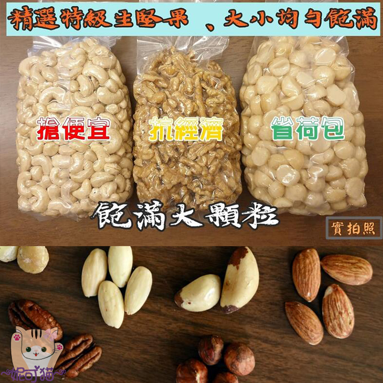 夏威夷果仁 600g《 頂級生堅果 超值特賣 經濟裝DIY就是簡單》生核桃、生腰果、生開心果、生杏仁果、夏威夷豆、胡桃