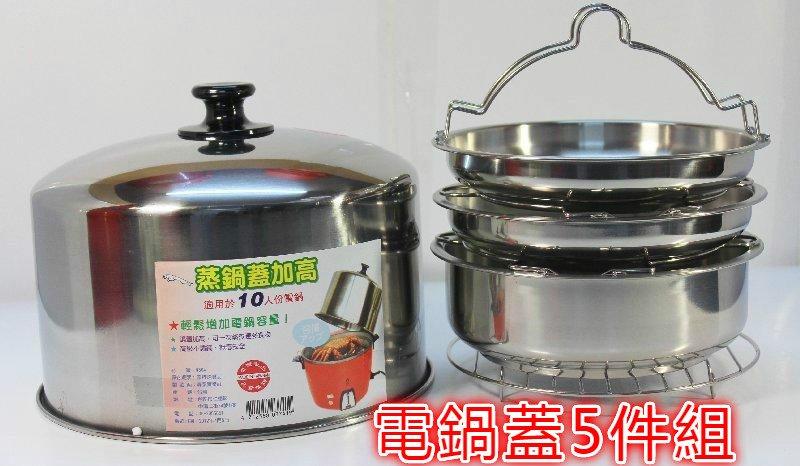 哈哈商城 製 304 不鏽鋼 電鍋 手提 深型 蒸盤 竹節鍋 ~ 鍋具 餐具 料理 食譜 蒸架 租屋