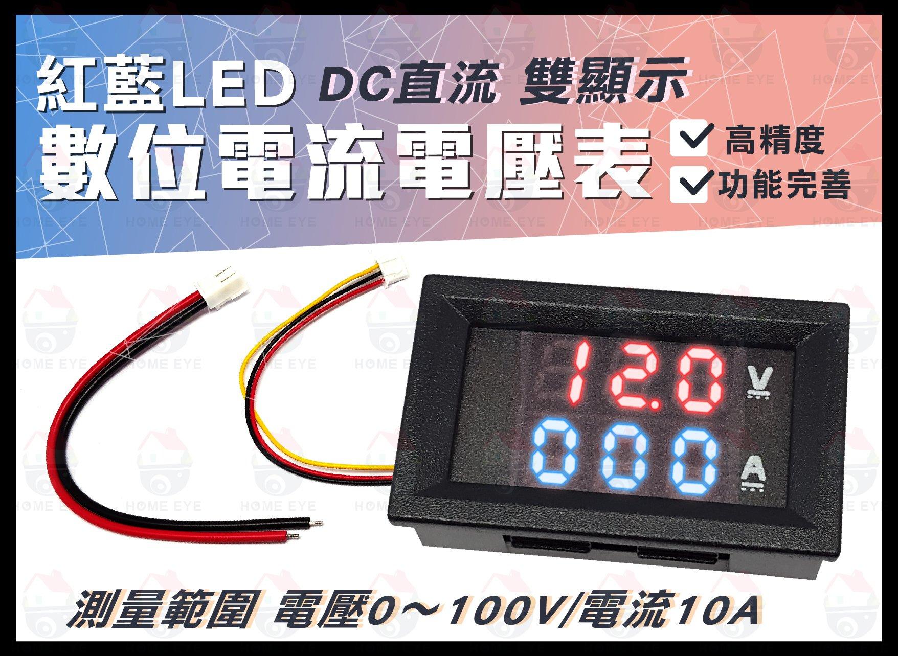 【 不必等 】 LED 紅藍款 直流 雙顯示  電流電壓表 電流DC0-100V 電壓10A