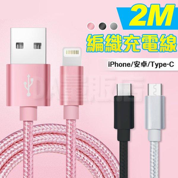 2A快充線 充電線 編織線 2米 傳輸線 iphone Type c Micro USB 安卓 蘋果 手機 鋁合金 防斷