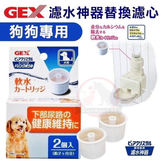 汪旺來【 】 GEX濾水神器-軟水替換補充濾芯(2入)犬用飲水器 給水器濾心