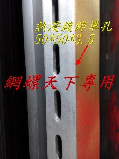 網螺天下※熱浸鍍鋅角鐵、熱浸鋅沖孔角鐵50*50*3.5mm『單』孔『台灣製造』每支3米(10尺)長/支,380元/支