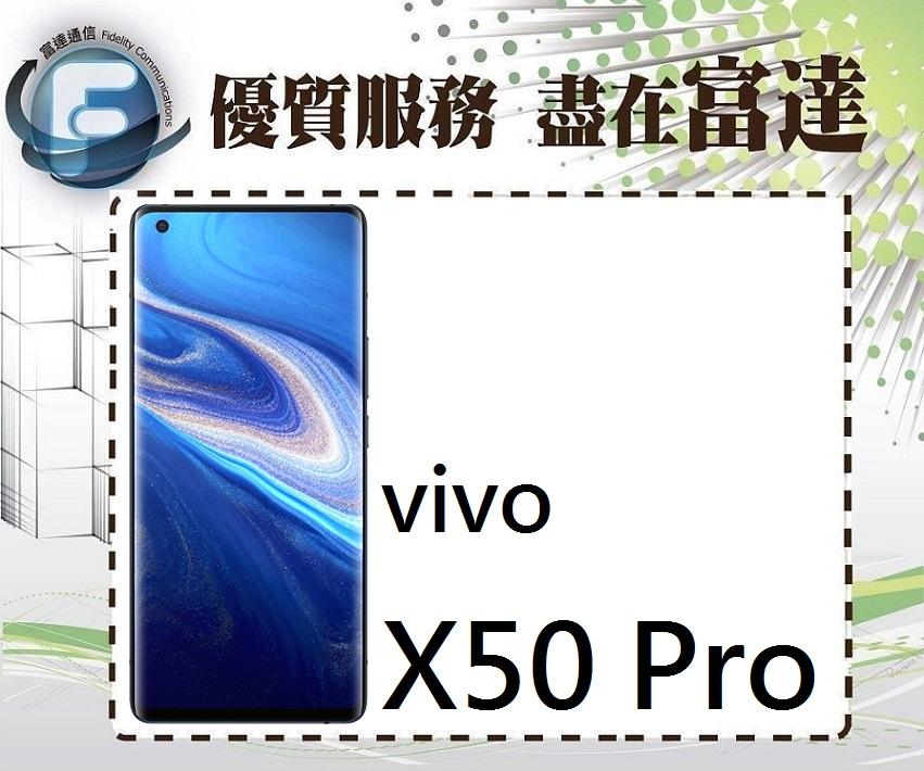 【全新直購價11000元】vivo X50 Pro 8GB/256GB/5倍光學變焦/臉部解鎖/6.5吋