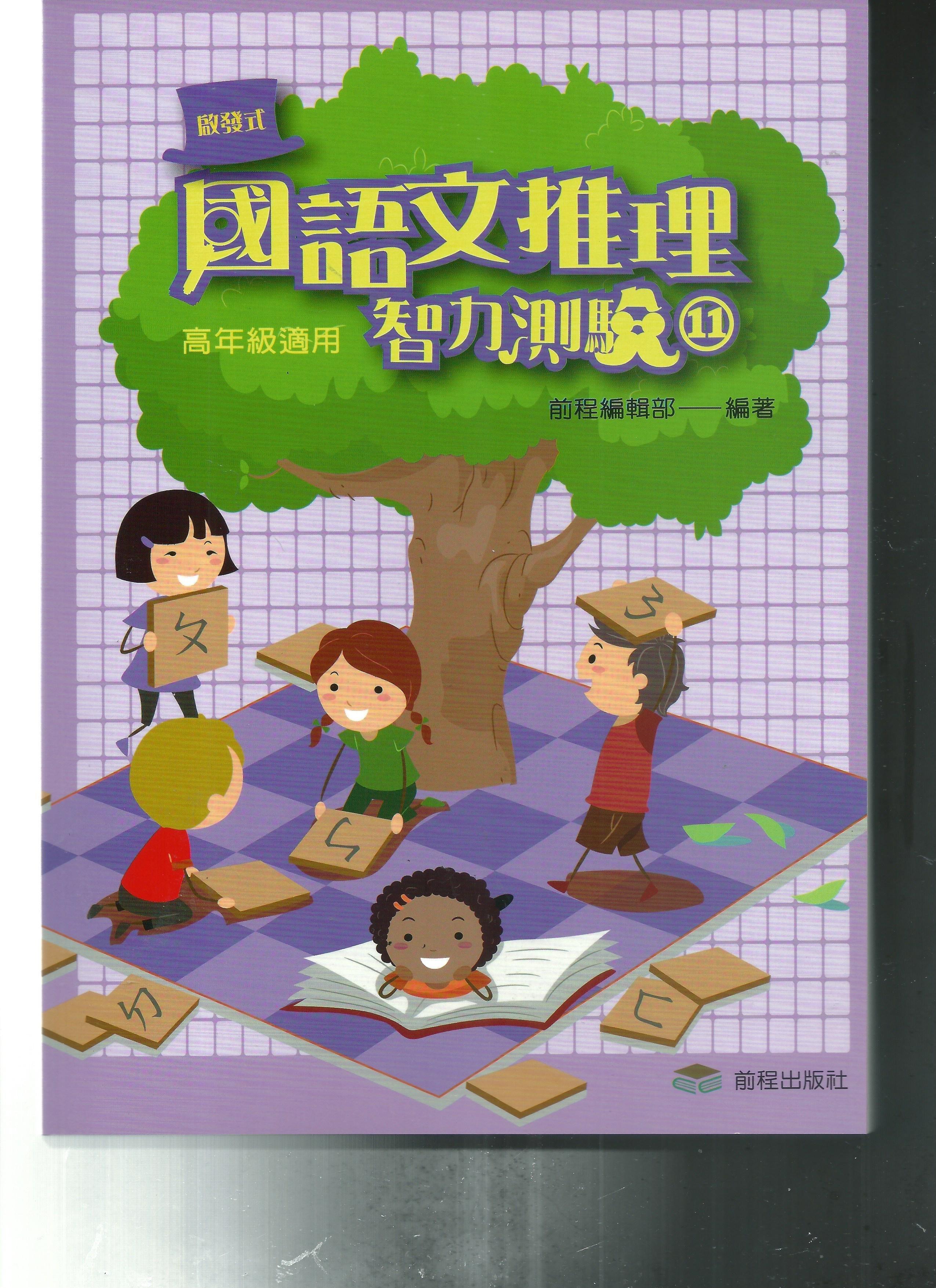 前程 啟發式國語文推理智力測驗(11)-高年級