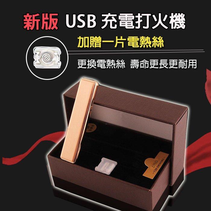打火機  可替換 點煙器 電子打火機 防風打火機 usb打火機 USB充電打火機 免瓦斯 非菸盒