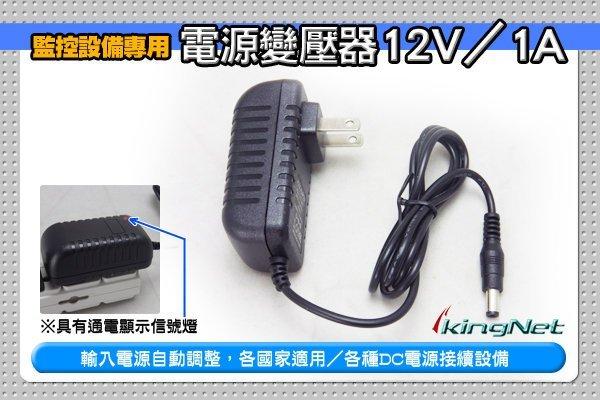 監視器 電源變壓器 1A DC12V安全斷電 100-240 50 60Hz 各國 監控設備 攝影機 CA1