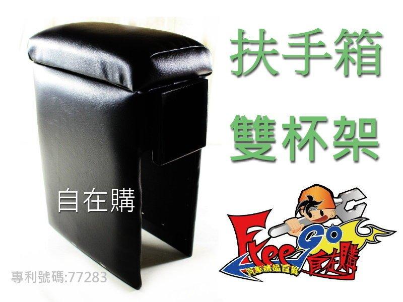 【自在購】專利型 汽車扶手箱 中央扶手箱SUZUKI  ALTO / CARRY / 2013 3代 SWIFT