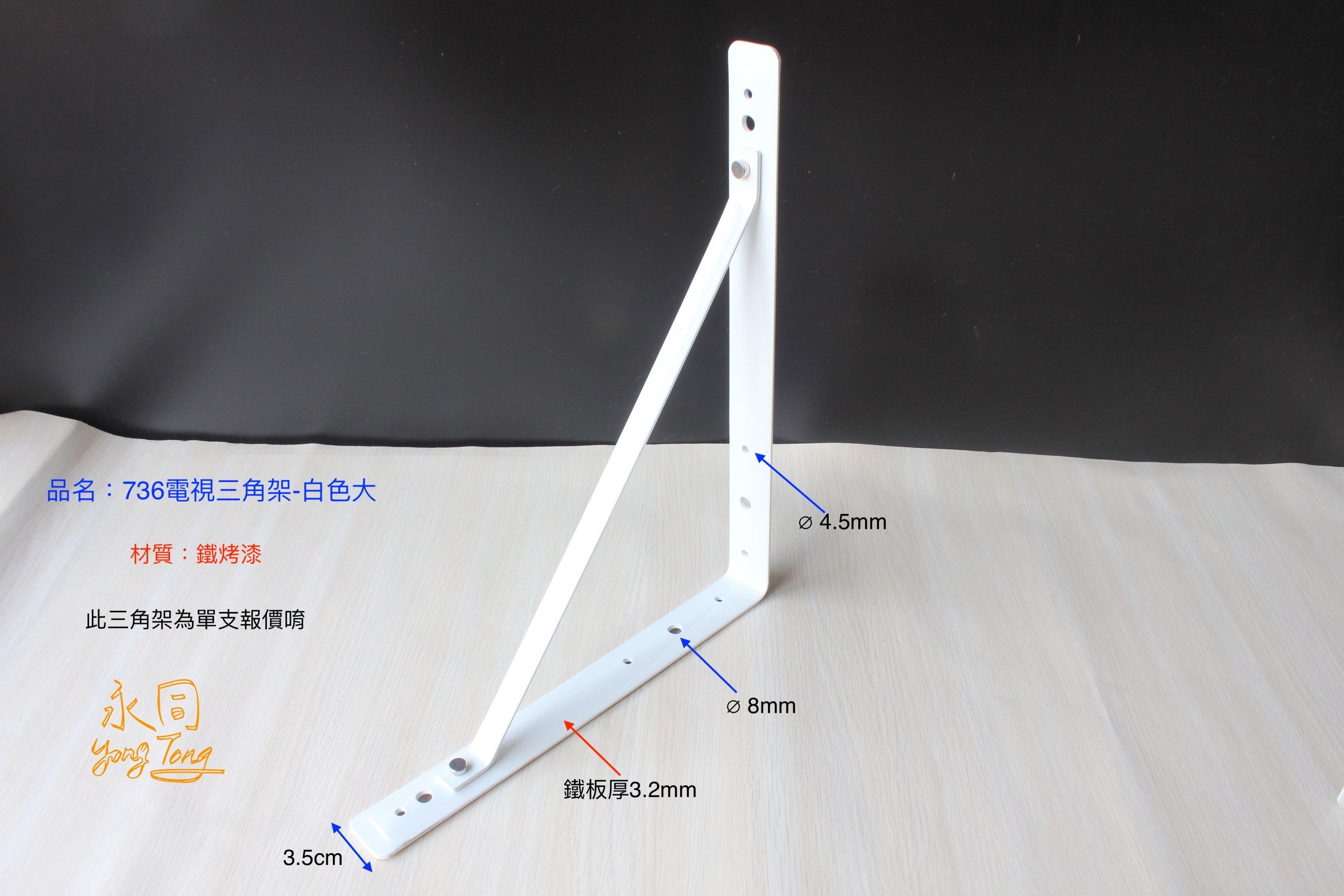 『永同 』736電視三角架 白色 大 賣場 付螺絲釘 鋼鐵高溫粉體烤漆 L型架 支撐架 層板架 木板架 固定架