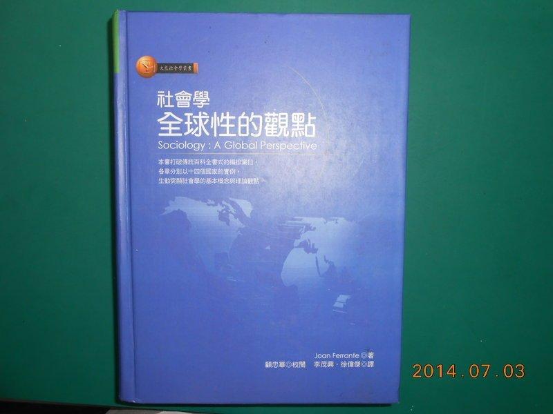 《社會學 性的觀點》李茂興 徐偉傑 譯 弘智文化事業出版 ISBN:9579958181 1998年初版 八成新【C