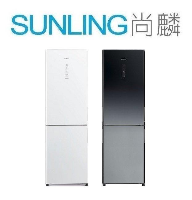 SUNLING尚麟 HITACHI日立 313L 1級變頻 雙門冰箱 RBX330 窄寬59.5cm 可改左開 來電優惠