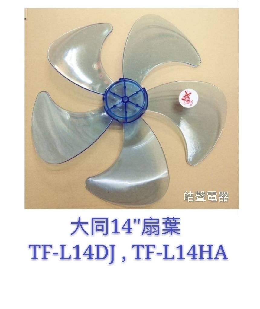 大同 TF-L14DJ TF-L14HA 扇葉 葉片 14吋大同電風扇扇葉 扇葉 5葉片 【皓聲 】