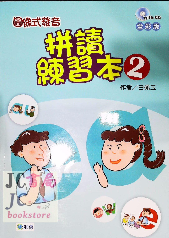 【JC書局】師德出版 英語 學生自修用書 圖像式發音 拼讀練習本(2) (附光碟)