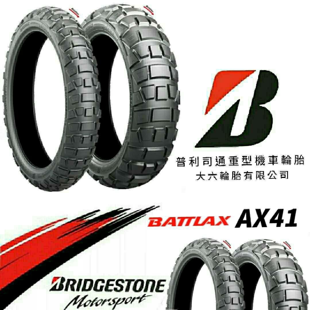 (輪胎王)BS普利司通 AX41 80/100-19 + AX41 120/90-16  XG250 越野耐力胎