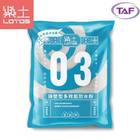 【樂土 LOTOS】【水泥砂漿防水添加劑】『抹壁專用型』多效能防水粉2公斤(TAF)
