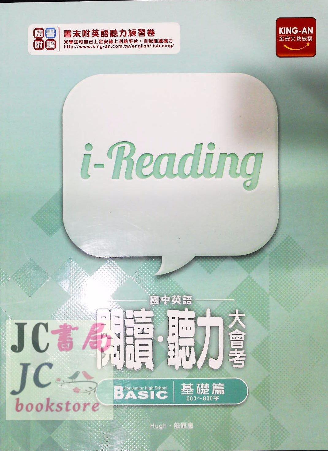 【JC書局】金安國中 閱讀 聽力大會考 英語 (基礎篇) 聽力需線上聽 P2有網址