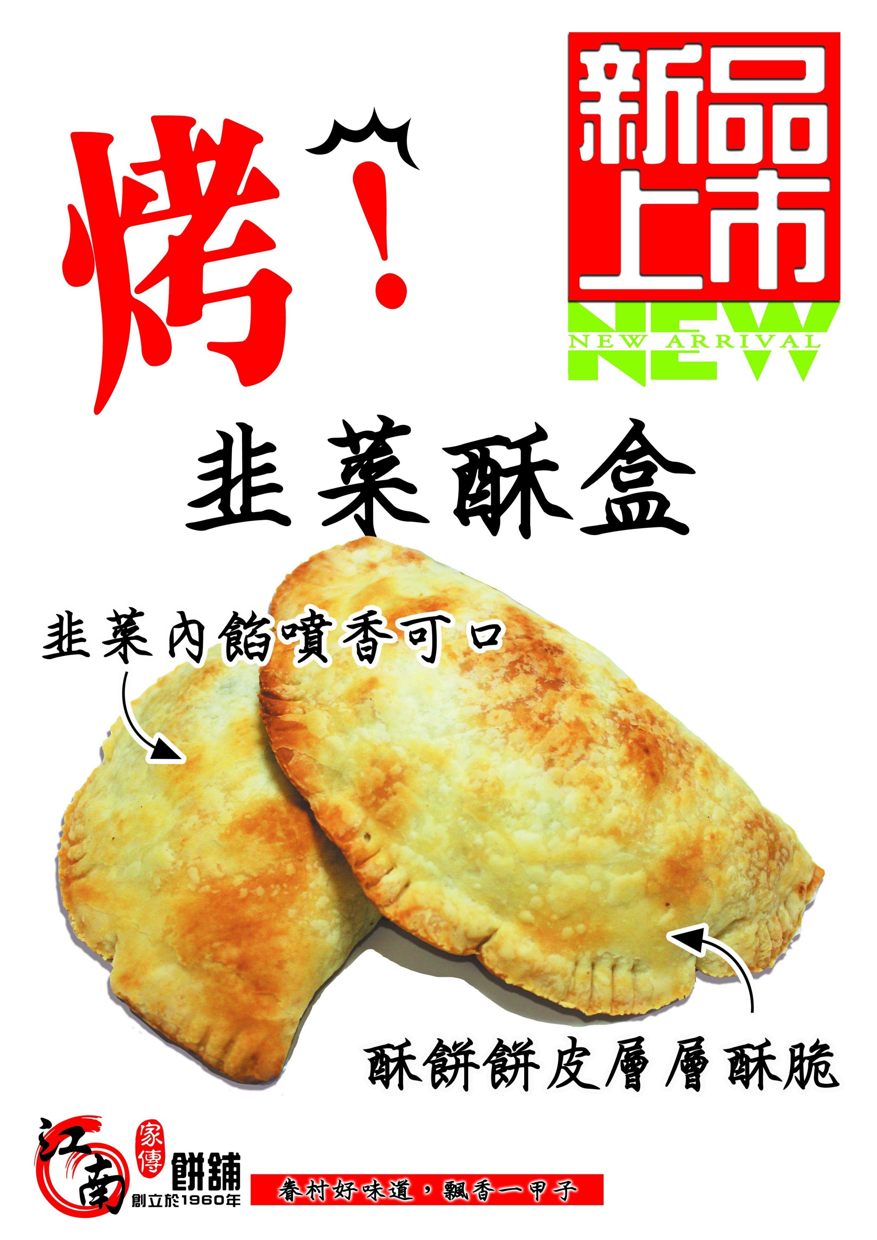 韭菜酥盒4個/包--60年老店純手工製作【江南家傳餅舖】韭菜盒子 烤韭菜盒子