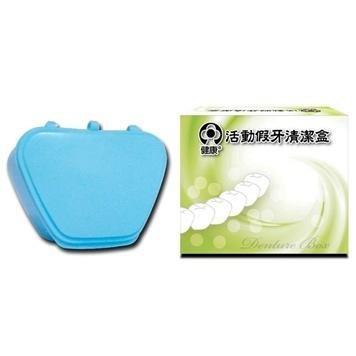 *小倩小舖* W6 健康 活動假牙清潔盒(全口假牙10.5x7.5x5cm) 4個免運 出貨不挑色