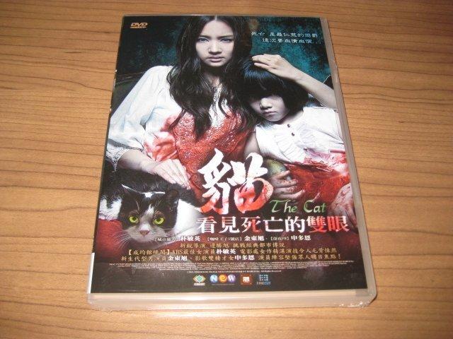 韓影《貓看見死亡的雙眼》DVD 朴敏英(城市獵人) 金東旭(咖啡王子1號店) 申多恩(深夜FM)