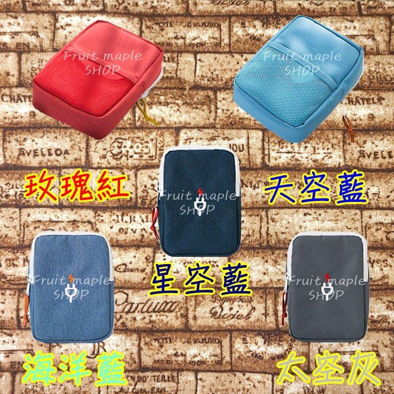 超取☆299免運☆【果楓】防潑水 多 3C收納包 移動硬盤包 工具包 行動電源包 旅行 登山 輕巧便利