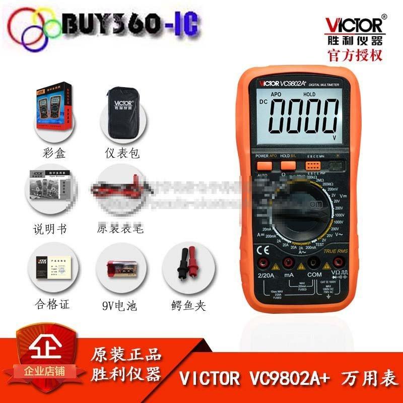 [8008064] 正品勝利 VC9802A  萬能表 萬用表 火線判斷 真有效值 w2