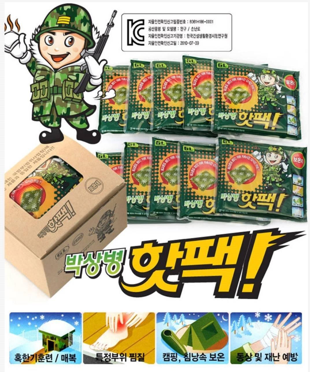 《FLYFISH》韓國 GL軍人暖暖包 超強可熱兩天 暖暖包