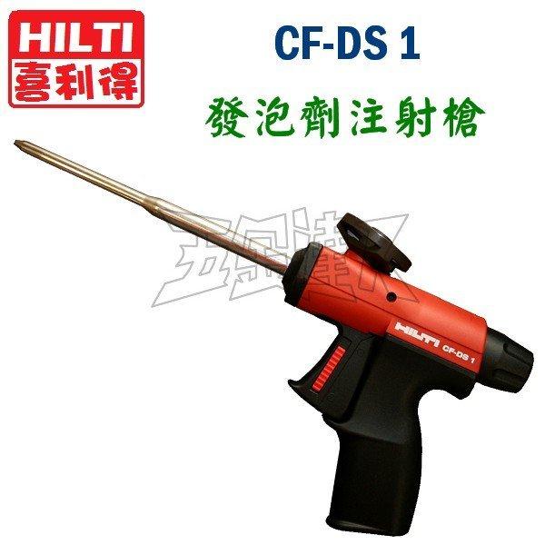 【五金達人】HILTI 喜得釘 CF-DS1 發泡劑注射槍