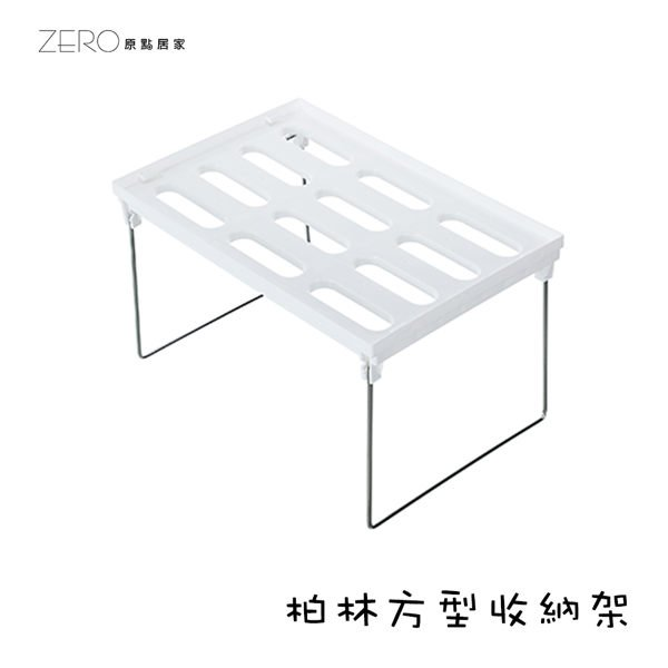 辦公桌面迷你小架子置物架層架塑膠鞋櫃分層架簡易衣櫃收納整理架 柏林方型收納架