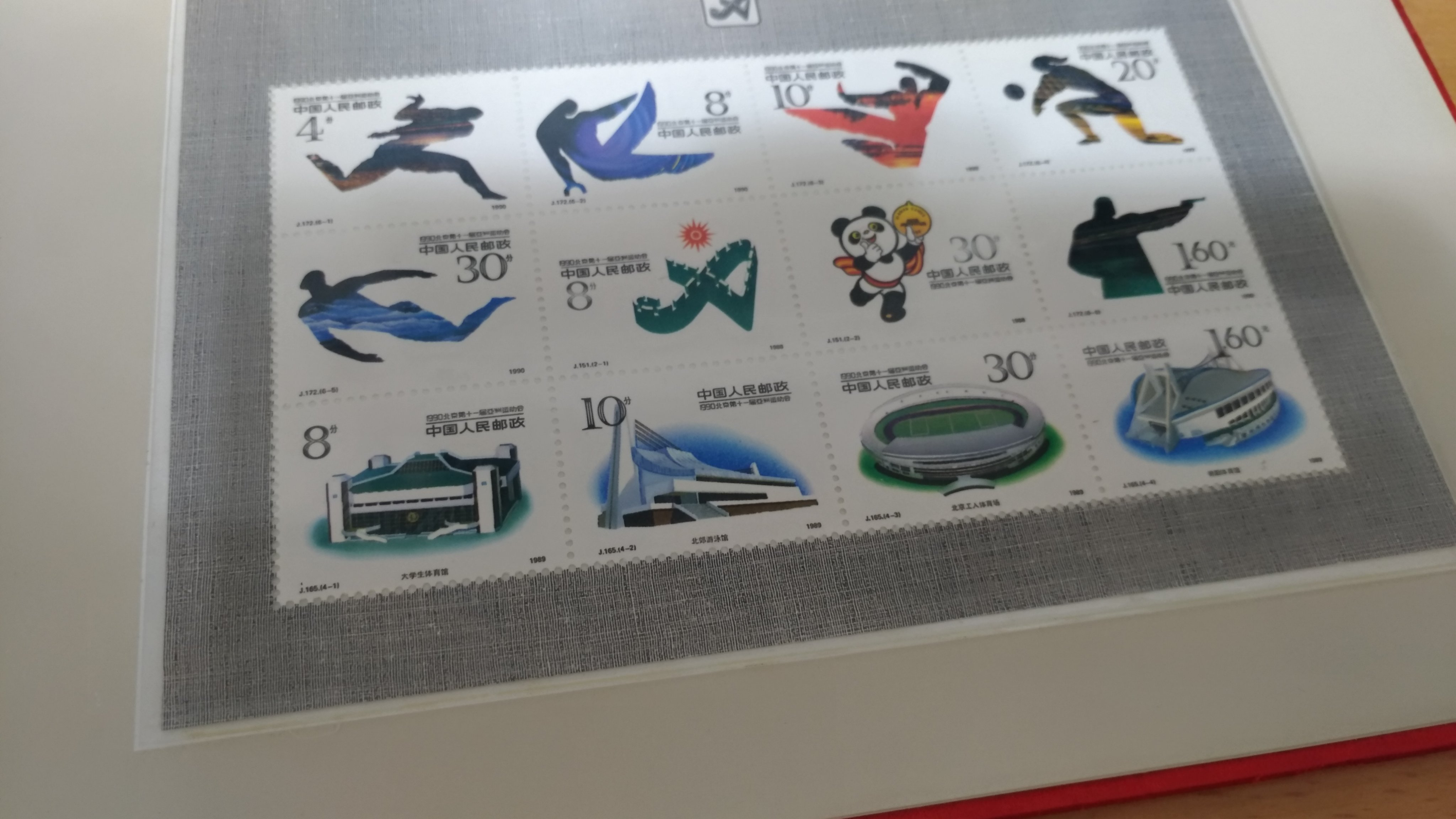 [郵票收藏] 中國大陸北京1990年第11屆亞洲 會/亞運會 郵票 含郵票冊~台北可面交/郵寄.便利商店
