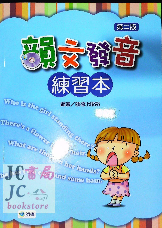 【JC書局】師德出版 英語 學生自修用書 SB312韻文發音練習本 (附光碟)