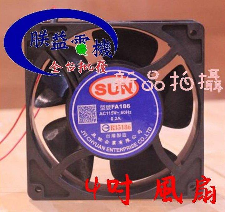 『朕益 』4  12公分散熱風扇 風車 風扇 排風扇 抽風機 煎台排油煙機 110V 220V ( )
